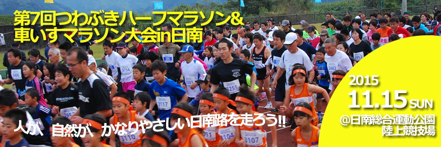 つわぶきハーフマラソン&車いすマラソン大会 2015