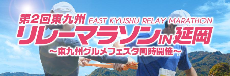 第2回 東九州リレーマラソンin延岡 4時間耐久リレー&ソロ 2時間耐久リレー&ソロ エキシビジョンTT