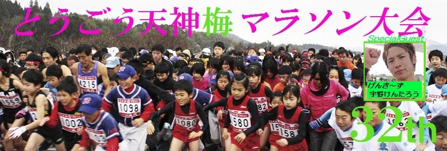 とうごう天神梅マラソン 10km 5km 3km 親子 ゲストは宇野けんたろう氏
