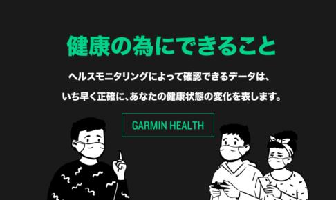 健康の為にGARMINができること