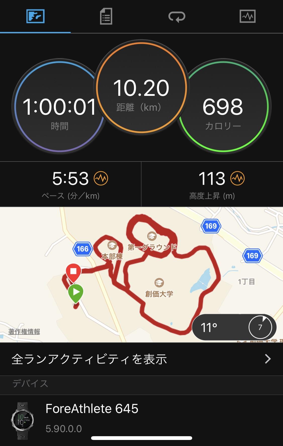 走行距離や練習環境の把握